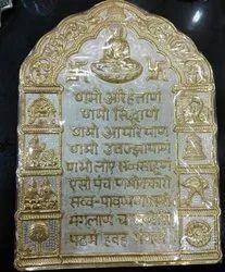 Patra Murti Gold Silver Namokar Mantra, Dimensions: 12