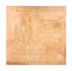 Shree Siddha Vinayak Yantra