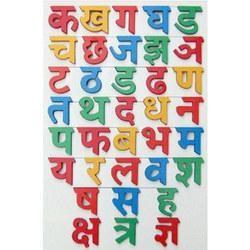 Alphabet Puzzle In Delhi अल्फाबेट पजल दिल्ली Delhi
