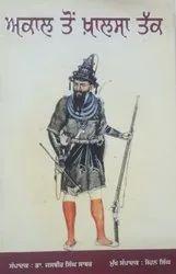 Punjabi Akaal To Khalsa Tak