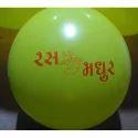 Wedding Advertising Printed Balloon