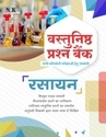 Neelkanth Publishers Objective Question Bank For Chemistry