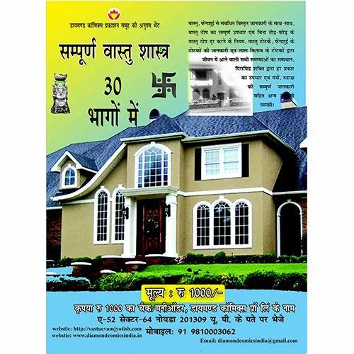 Vastu Shastra Book In Bengali Pdf