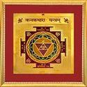Shri Kanakdhara Yantra