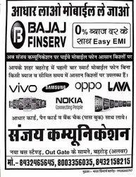 Mobile sell, Battery, Behror