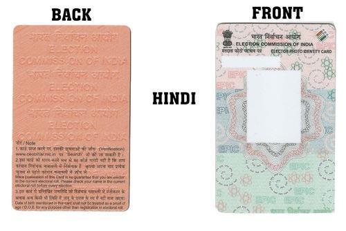 Multicolor Pvc Epic Card Voter S Id Card Election Card Rs 3 5