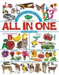 All In One (with Urdu Quaida) Book