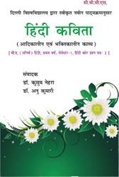 Hindi Poem Book - Wholesale Price & Mandi Rate for Hindi