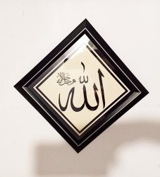 Brown Arbic Calligraphy Allah Mohammad (Gifted Frame)