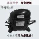 Refrigerator Compressor (hye55yl63)
