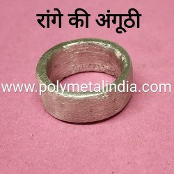Lead Ring 1 To 100 Range ki Anguthi Tin Metal Finger Ring