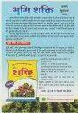 Bhumi Shakti Fertilizer