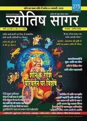 Jyotish Sagar (Astrology Magazine) January 2020