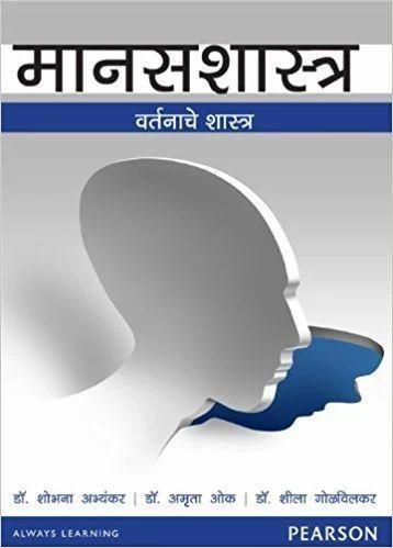 Marathi Pdf Books For
