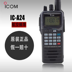 ICOM IC-A24 (VHF) Radio