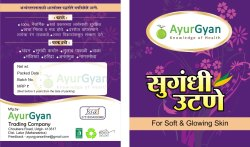 Sugandhi Utane Dry Herbal Powder