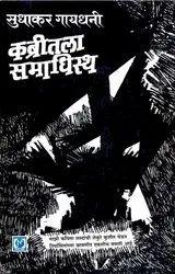 Pro. Sudhakar Gaidhani Kabritil Samadhisth- Sudhakar Gaydhani