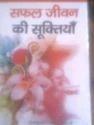 Safal Jeevan Kee Sukhtiyah Book