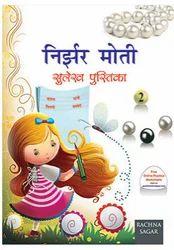Together With Nirjhar Moti Sulekh Pustika- 2 Book