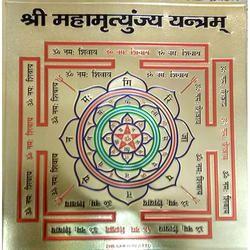 Shree Mahamrityunjaya Yantra