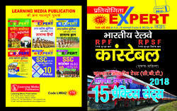 15 PRACTICE SETS EXPERT Railway RPF , RPSF CONSTABLE BY LEARNING MEDIA PUBLICATION MEERUT