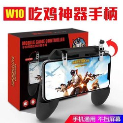 W-10 Gamepad Mobile Game Controller And Trigger For Pubg And Gaming Joysticks