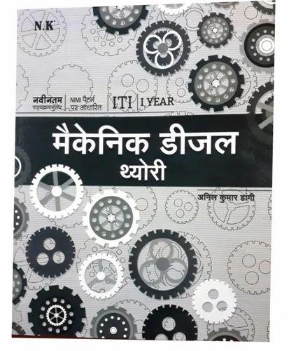 Iti Books Hindi Mechanic Diesel Theory I Year Service Provider From Jaipur