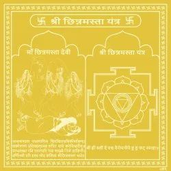 Golden Silver Arkam Chinnamasta Yantra, Size: 4 x 4 inches