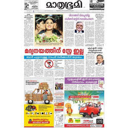 Mathrubhumi Newspaper Advertisement Services