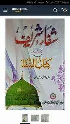 Shifa shareef Urdu Books Shifa shareef