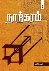 Tamil Narkaram Book Making, Dhilip Kumar, Size: Demy