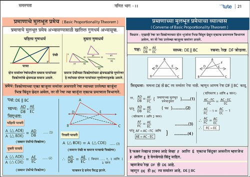 Book maths 10th ssc class
