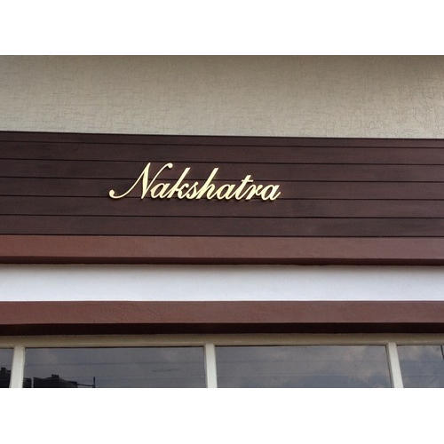 Shop Name Sign Board At Rs 900 /square Feet