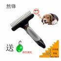 Pet Dematting Rake