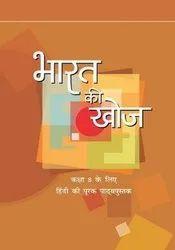 Book NCERT Bharat Ki Khoj - Supplementary Hindi For Class 8