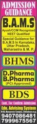 Bachelor's 5 Years BAMS Admission in top Ayurvedic Medical Colleges 2021, 60, India