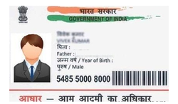 Adhar Card Service