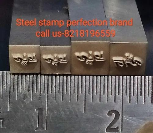 Steel Stamp Steel Stamps Manufacturer From Agra