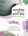 Neelkanth Publishers Objective Question Bank For Mathematics