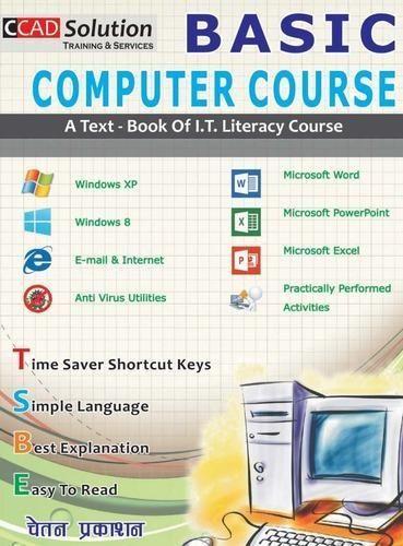 Basic Computer Course Books