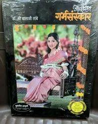 Hindi Garbh Sanskar Book, Pregnancy