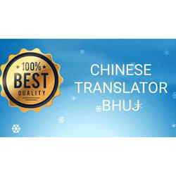 Chinese Translation Service in Bharuch