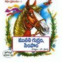Musali Gurram And Simham Books