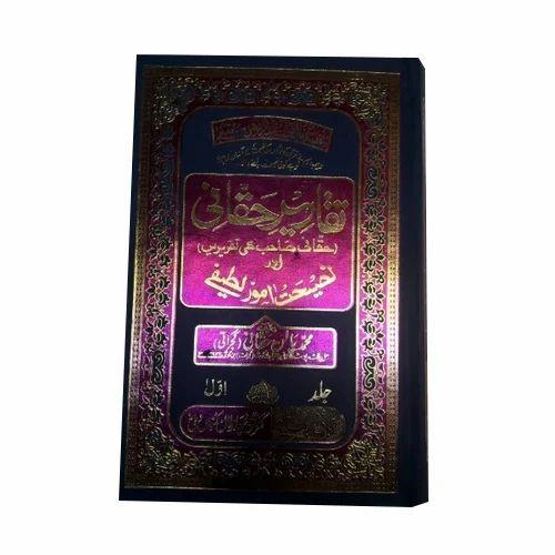 Taqreer Haqqani Books