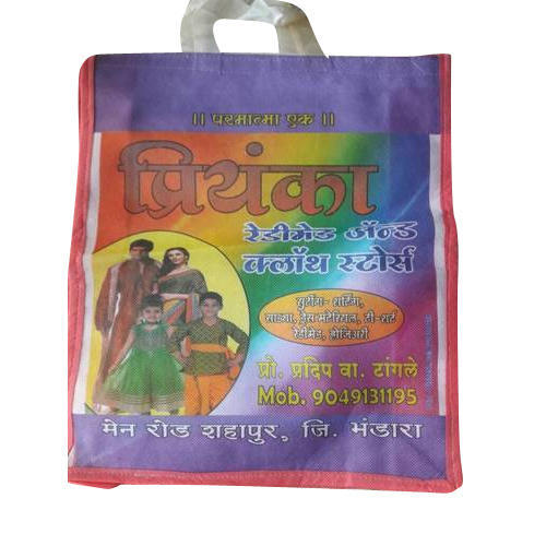 Advertisement Shopping Bag