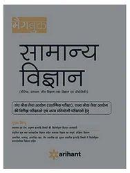 Magbook Samanya Vigyaan Book