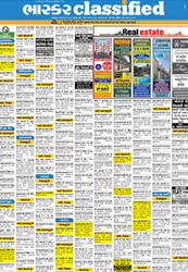 News Paper Advertising