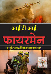 Fireman Objective Questions Bank  (Hindi)