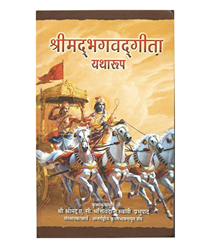 Bhagavad Gita Hindi Books At Rs 250 Piece Religious Books Id