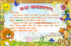 Annaprasan & Birthday Invitation Card Designing
